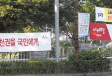 27일 서울 여의도 국회의사당 앞에 각 당의 선거제도 개혁 주장이 적힌 현수막들이 걸려 있다. 김춘식 기자