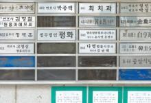 몇 년 전까지만 해도 변호사들이 사무실을 구하기 힘들었던 서울 서초동 법조타운의 임대빌딩도 빈 공간이 늘고 있다. 변호사들의 이름을 뗀 간판과 그 아래에 보증금과 월세를 적은 사무실 임대 광고가 줄을 이어 붙어 있다. 김춘식 기자