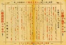 창씨개명 법안, 한국인의 성씨를 일본식 성씨로 바꾸겠다는 창씨개명 정책은 숱한 반발과 저항을 초래했다. [사진가 권태균]