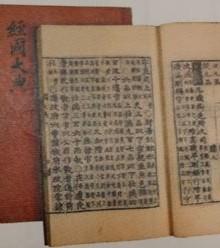 [경국대전]  이.호.예.병.형.공전의 6전으로 구성된 조선의 기본 법전 (리베르 한국사)