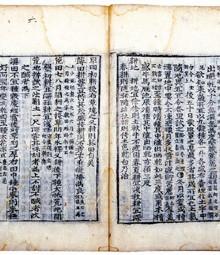 세종 때 간행한 『농사직설』. 조선의 풍토에 맞는 농사법을 기록한 책으로 이후 수많은 농서의 기본이 됐다.